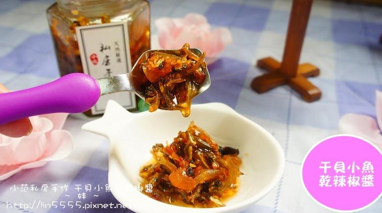 宅配團購小范私房手作干貝小魚乾辣椒醬3.jpg