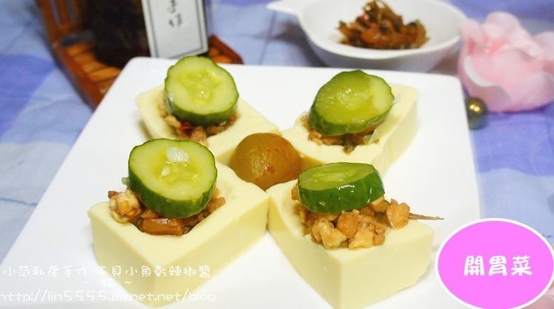 宅配團購小范私房手作干貝小魚乾辣椒醬10.jpg