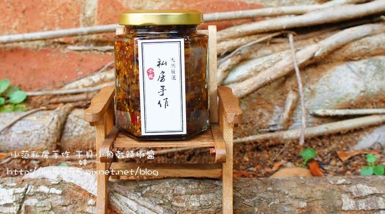 宅配團購小范私房手作干貝小魚乾辣椒醬13.jpg