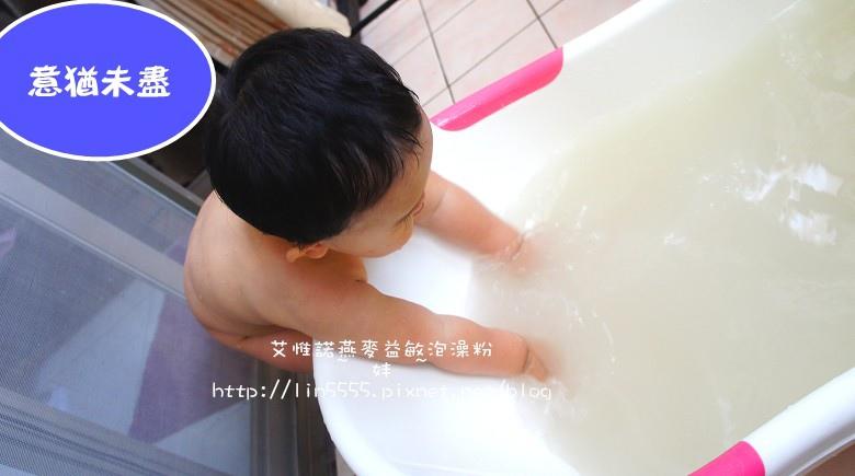 艾惟諾燕麥益敏泡澡粉7.jpg
