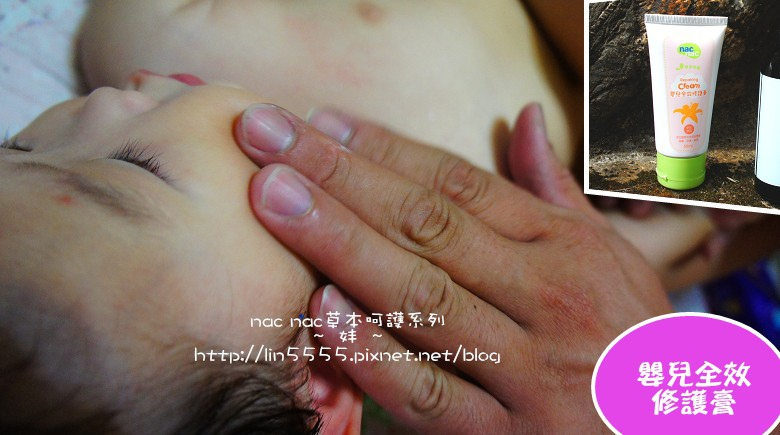 nac nac草本呵護系列嬰兒保養品8.jpg