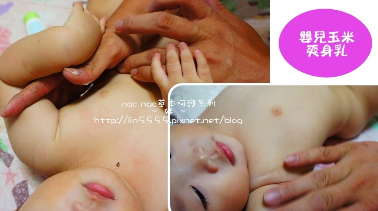 nac nac草本呵護系列嬰兒保養品9.jpg