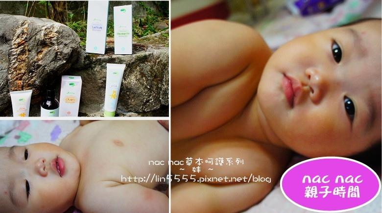 nac nac草本呵護系列嬰兒保養品11.jpg