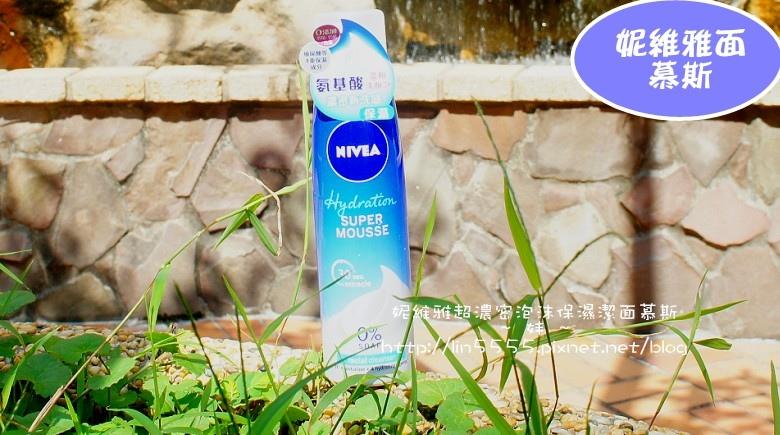 妮維雅超濃密泡沫保濕潔面慕斯1.jpg