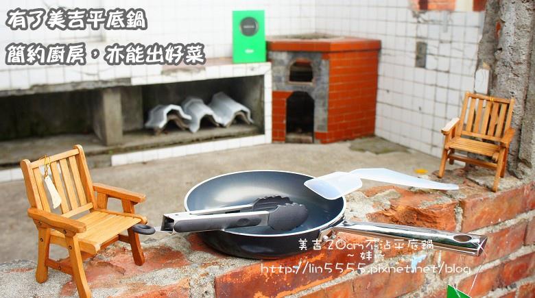 美吉平底鍋晶鏟耐熱食物料理夾4.jpg