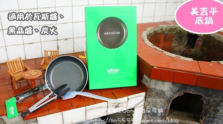 美吉平底鍋晶鏟耐熱食物料理夾5.jpg