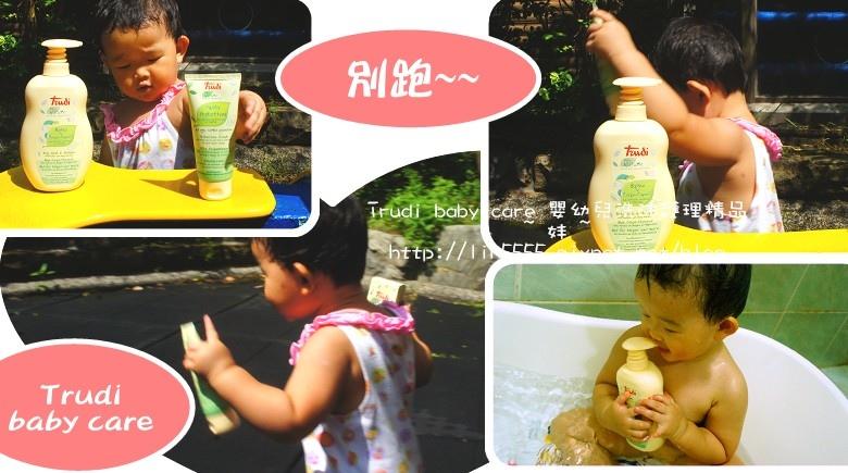 Trudi baby care 嬰幼兒洗沐護理精品2..jpg