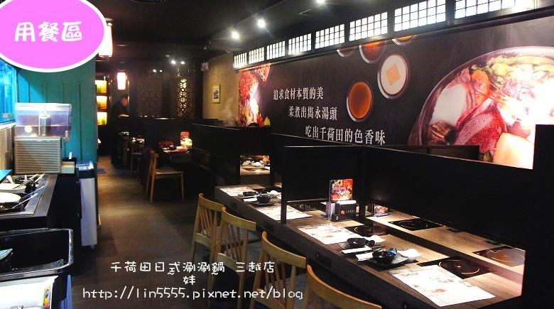 千荷田日式涮涮鍋新光三越南西店美食6.jpg
