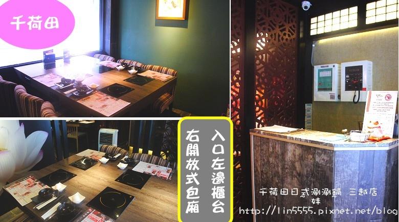 千荷田日式涮涮鍋新光三越南西店美食5.jpg