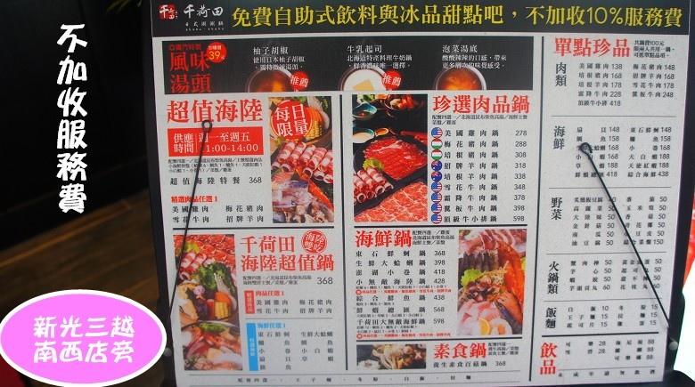千荷田日式涮涮鍋新光三越南西店美食2.jpg