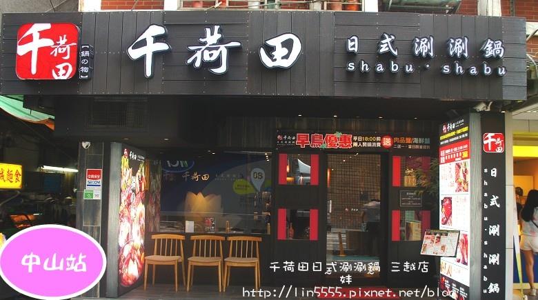 千荷田日式涮涮鍋新光三越南西店美食1.jpg