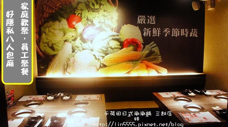 千荷田日式涮涮鍋新光三越南西店美食11.jpg