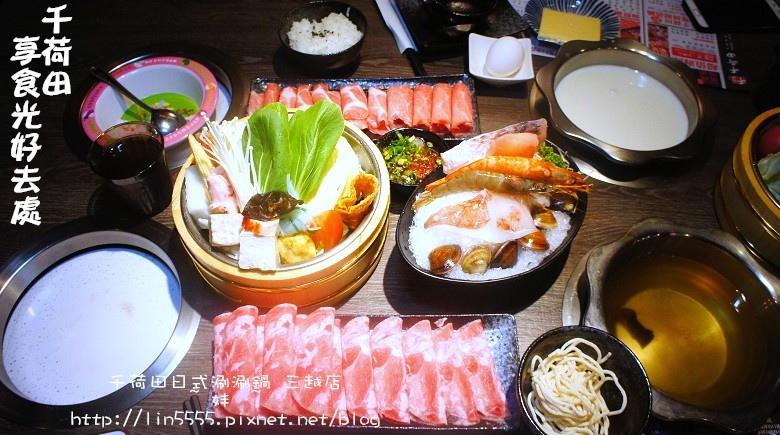 千荷田日式涮涮鍋新光三越南西店美食12.jpg