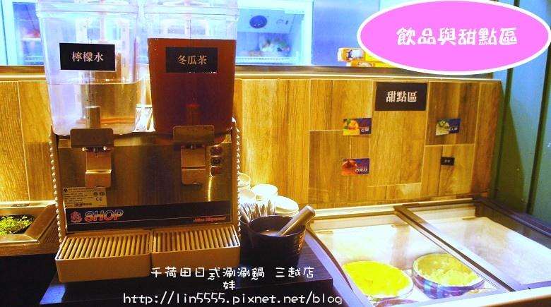 千荷田日式涮涮鍋新光三越南西店美食9.jpg