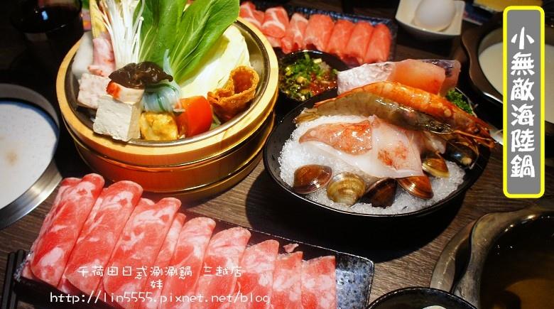 千荷田日式涮涮鍋新光三越南西店美食14.jpg