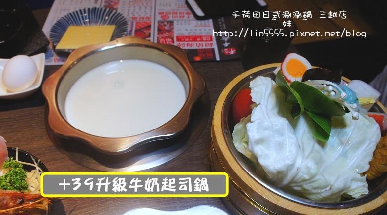 千荷田日式涮涮鍋新光三越南西店美食15.jpg