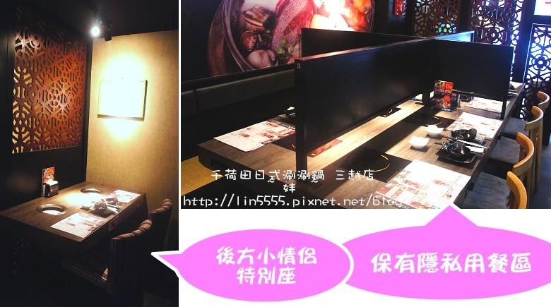 千荷田日式涮涮鍋新光三越南西店美食10.jpg