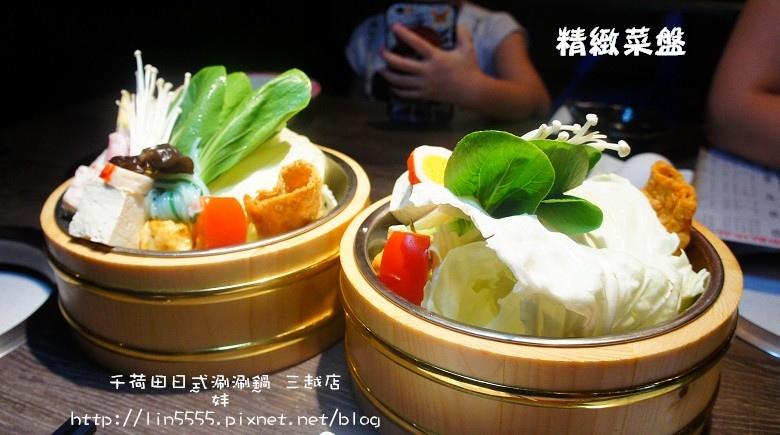 千荷田日式涮涮鍋新光三越南西店美食13.jpg