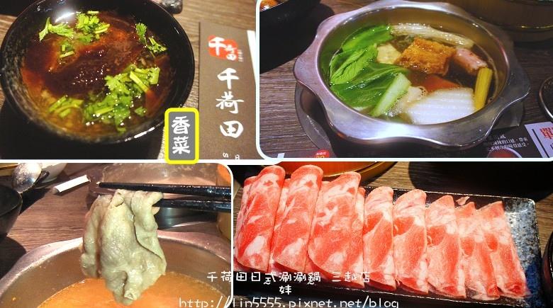 千荷田日式涮涮鍋新光三越南西店美食17.jpg