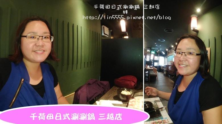 千荷田日式涮涮鍋新光三越南西店美食18.jpg