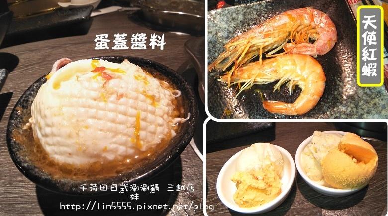 千荷田日式涮涮鍋新光三越南西店美食19.jpg