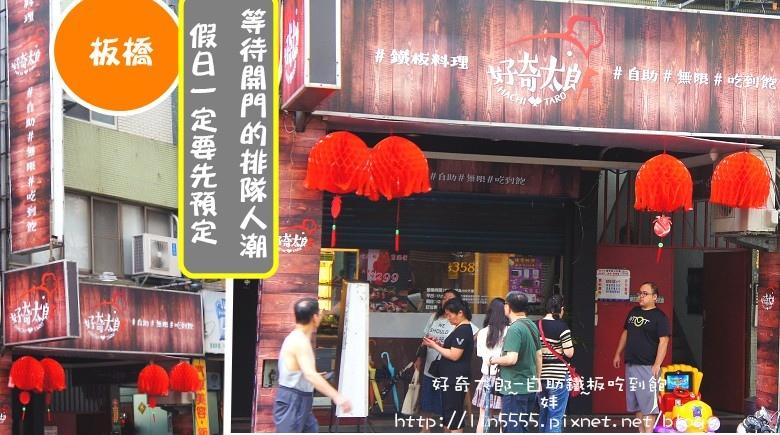 板橋捷運站美食好奇太郎-自助鐵板燒吃到飽1.jpg