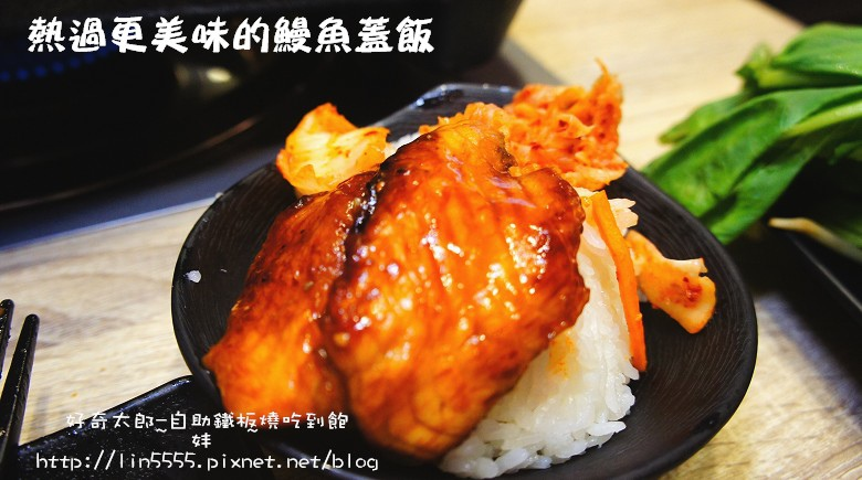 板橋捷運站美食好奇太郎-自助鐵板燒吃到飽30.jpg