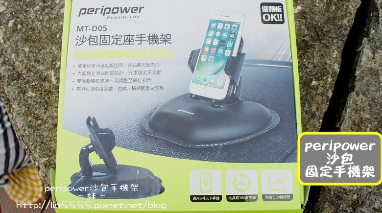peripower沙包手機架車用手機架4.jpg