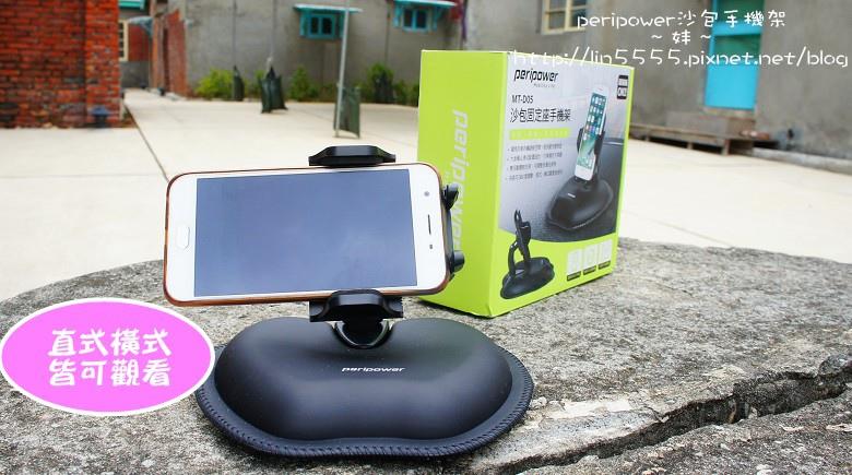 peripower沙包手機架車用手機架3.jpg