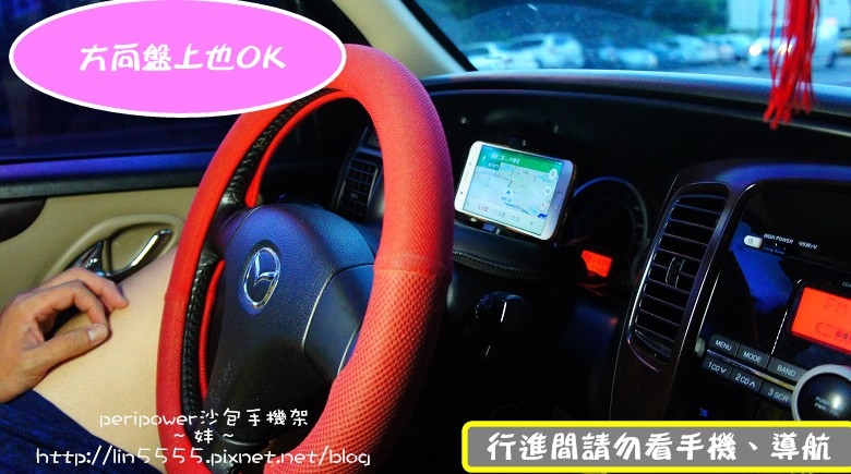 peripower沙包手機架車用手機架8.jpg