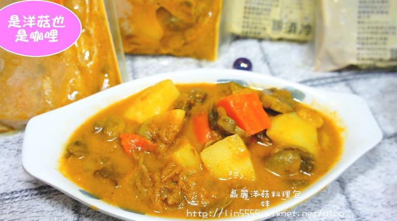 宅配團購鼎麗洋菇料理包2.jpg