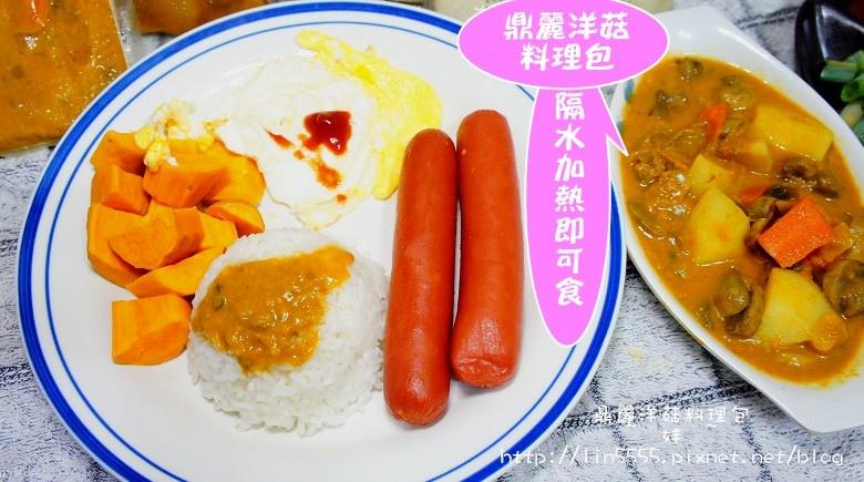 宅配團購鼎麗洋菇料理包12.jpg