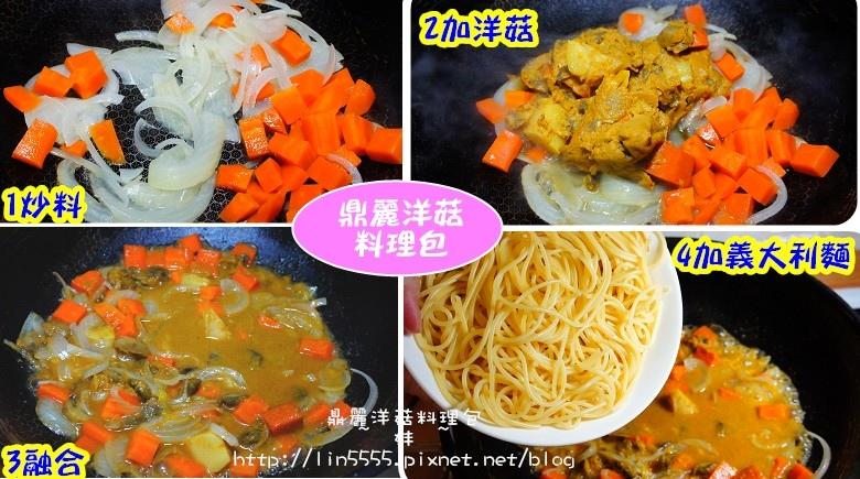 宅配團購鼎麗洋菇料理包9.jpg