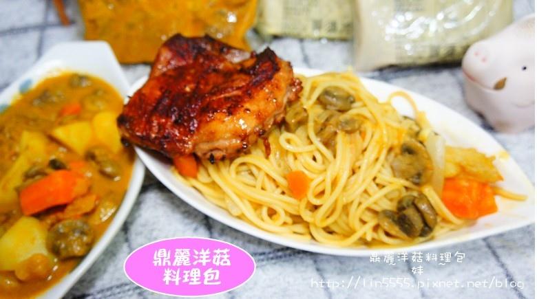 宅配團購鼎麗洋菇料理包10.jpg