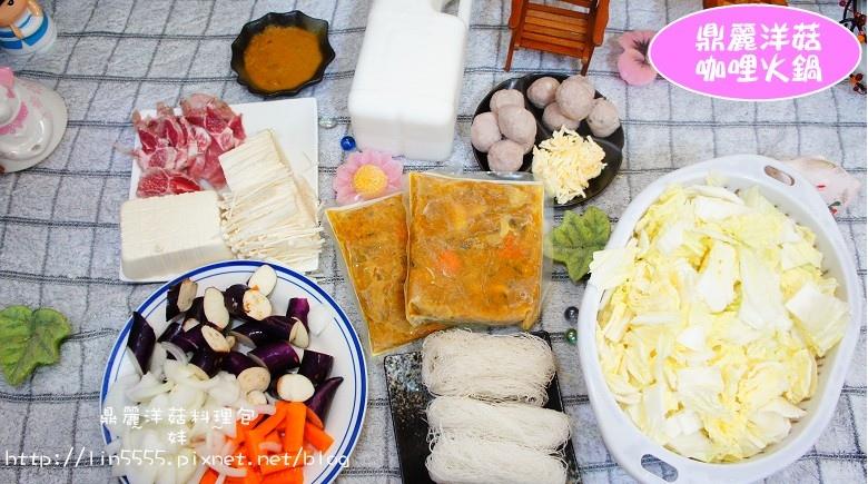 宅配團購鼎麗洋菇料理包16.jpg