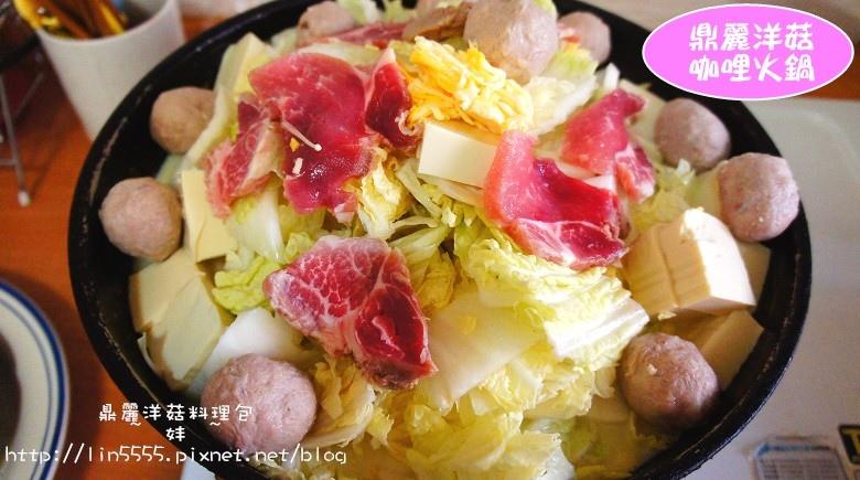 宅配團購鼎麗洋菇料理包18.jpg