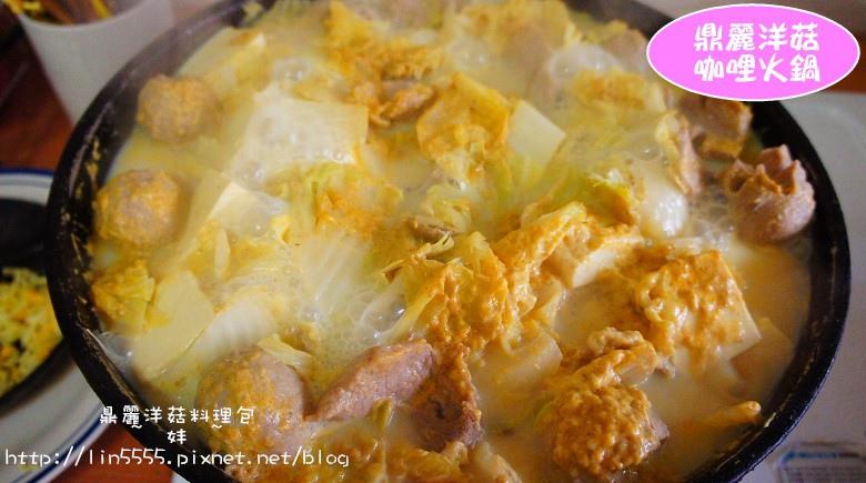 宅配團購鼎麗洋菇料理包19.jpg