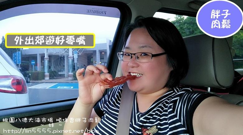 桃園八德大湳市場 順味香胖子肉鬆17.jpg