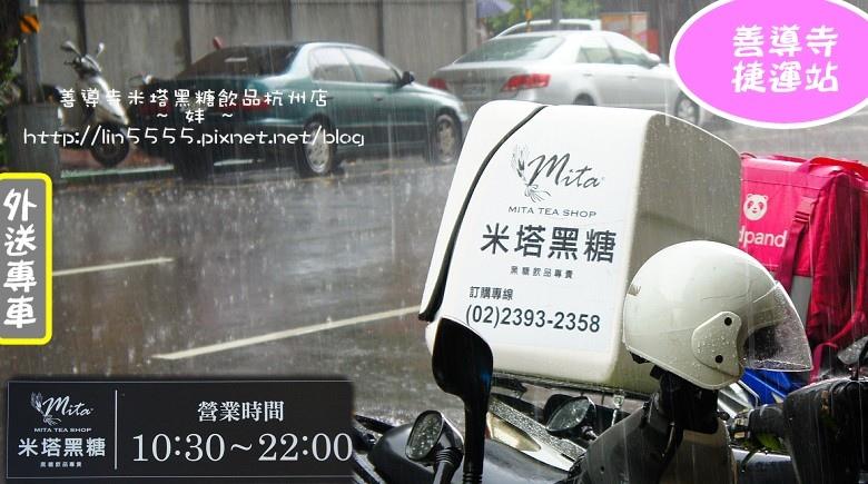 善導寺米塔黑糖飲品杭州店5.jpg
