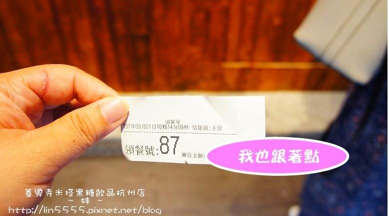 善導寺米塔黑糖飲品杭州店7.jpg
