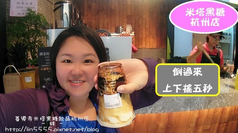 善導寺米塔黑糖飲品杭州店12.jpg
