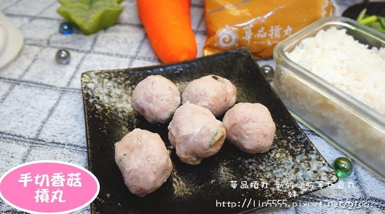 華品摃丸-黑豬肉新竹摃丸--手切香菇摃丸4.jpg