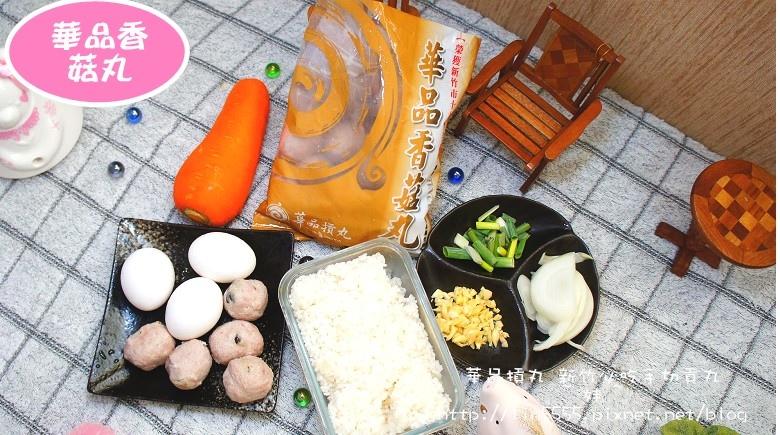 華品摃丸-黑豬肉新竹摃丸--手切香菇摃丸2.jpg
