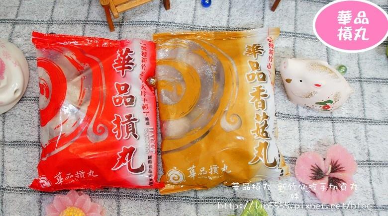 華品摃丸-黑豬肉新竹摃丸--手切香菇摃丸1.jpg