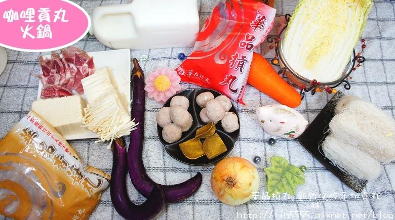 華品摃丸-黑豬肉新竹摃丸--手切香菇摃丸8.jpg