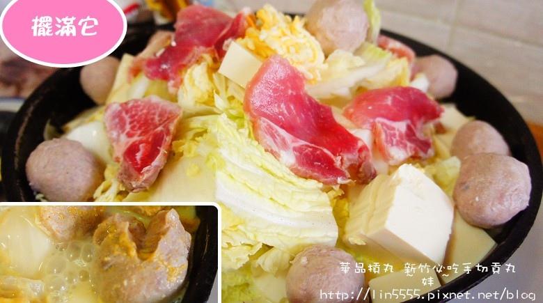 華品摃丸-黑豬肉新竹摃丸--手切香菇摃丸14.jpg