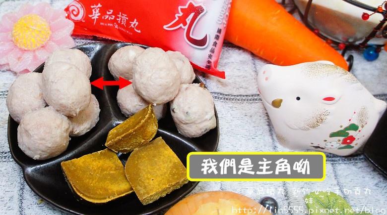 華品摃丸-黑豬肉新竹摃丸--手切香菇摃丸9.jpg