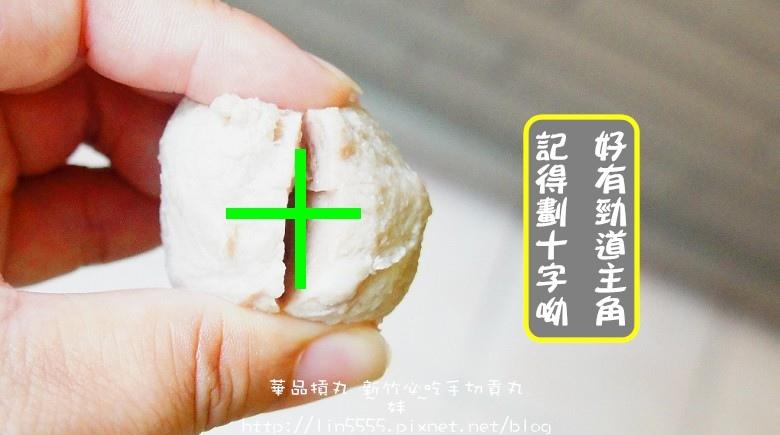 華品摃丸-黑豬肉新竹摃丸--手切香菇摃丸12.jpg