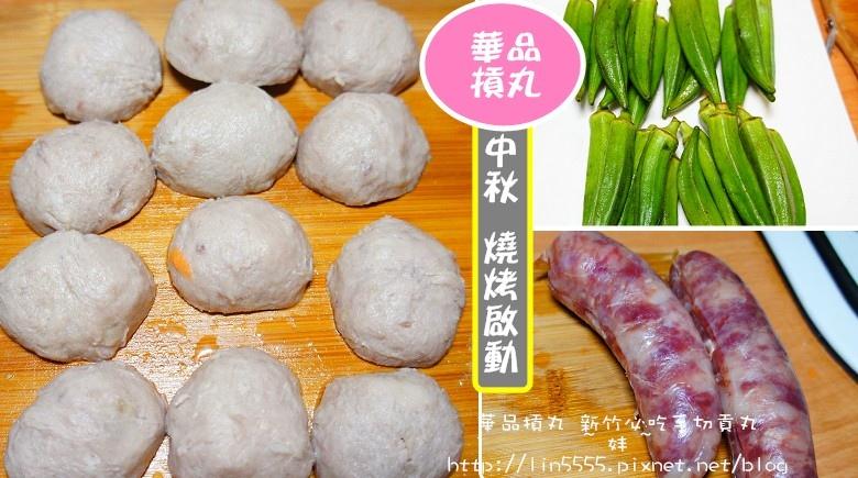 華品摃丸-黑豬肉新竹摃丸--手切香菇摃丸16.jpg