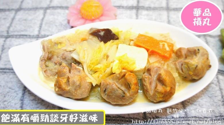 華品摃丸-黑豬肉新竹摃丸--手切香菇摃丸15.jpg